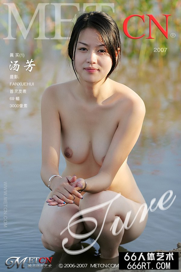 《TRUE真实-1》汤芳07年经典外拍人体_G0G0大胆艺术美女