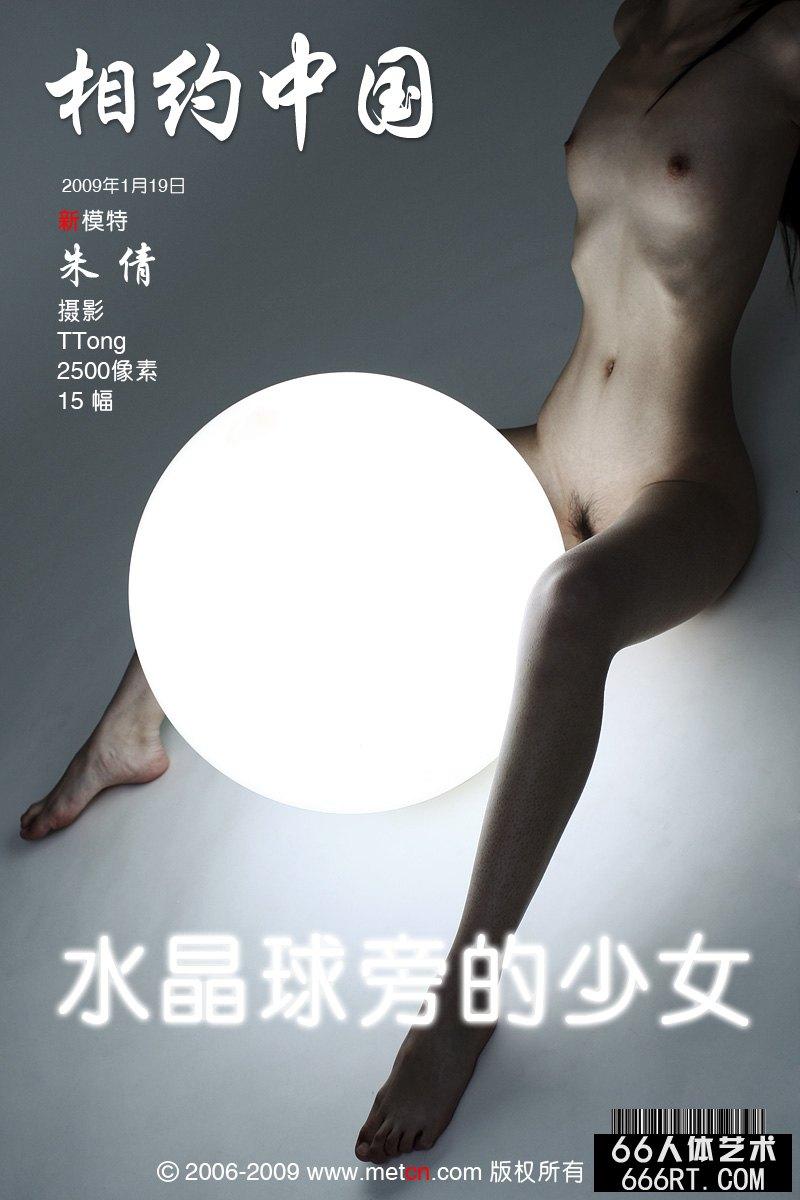 《水晶球旁的嫩模》朱倩09年1月19日室拍
