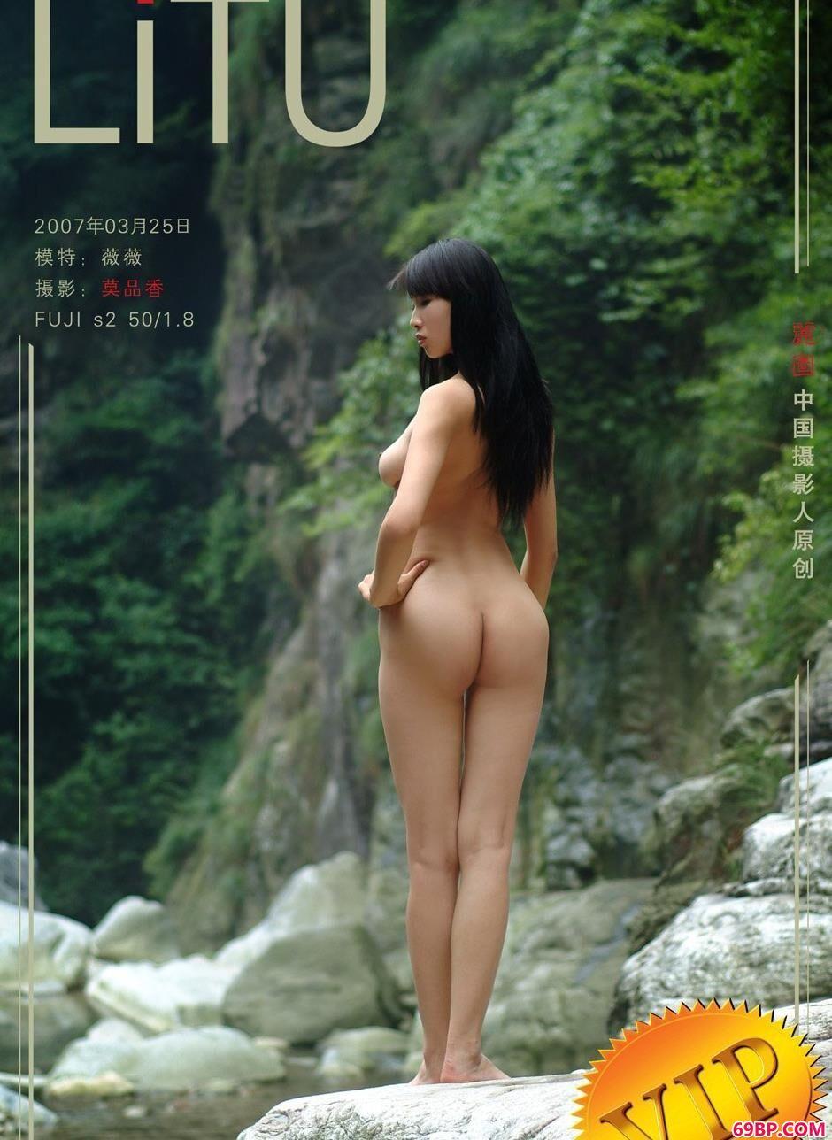 薇薇在野外的绿色人体